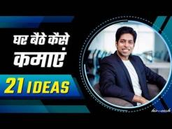 21 Ways to Earn Money Online for Students | घर बैठे कमाओ | by Him eesh Madaan