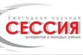 Participation in the scientific conference of the Vologda State University